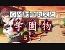【ゆっくりTRPG】ラクシアのファンタジー学園モノ ときメモ桜③【SW2.5】