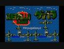 SNK ゲバラ GUERRILLA WAR ゲームミュージック集