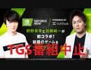 【速報】加藤純一と狩野英孝のTGSコラボ、中止になる!?
