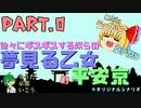 【クトゥルフリプレイ】徐々にギスギスする初心者が行く京都探索Part.0【第16回うっかり卓ゲ祭り】