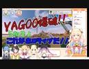 ホロ鯖初参戦の5期生にYAGOO爆破で歓迎する先輩の方々【ホロライブ切り抜き】