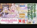 ☆プリンセスコネクト!Re:Dive☆ハロウィンキョウカ&ミミ両方ゲットに挑戦!