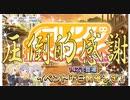 【実況】ポケモン剣盾  カワイイボクと142sパ part1