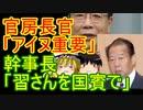 ゆっくり雑談 268回目(2020/9/19)