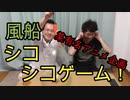 風船で遊んでみた!【いまさらトライチャンネル】#93