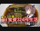 【キリキズ】1日食費324円生活 PART18 再【貧乏飯】