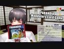 【APヘタリア】島国と芋兄弟がパラノイアカードゲームで暇潰し