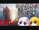 【GHOST OF TSUSHIMA】日本史専攻ゆかマキと蒙古襲来 捌【VOICEROID実況】
