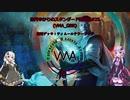 【MTG】結月ゆかりのスタンダード奮闘記#25(VMA_GBR 3回戦)