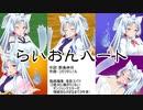【AIイタコ】AIきりたん比較用:らいおんハート(アカペラ12重奏)【NEUTRINO】