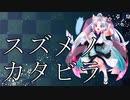 【AIイタコ】スズメノカタビラ【NEUTRINOオリジナル曲】