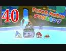 全力で楽しむペーパーマリオ オリガミキング Page40