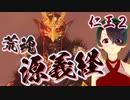 【仁王2DLC】源平討鬼伝 09【人妖相克の果てボス/源義経】