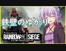 ゆかりさんはもっと盾オペの良さを伝えたい【Rainbow Six Siege】
