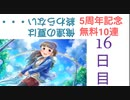【デレステ】俺達の夏は終わらない・・・ 5周年記念無料10連【16日目】