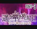 【CoCリプレイ】遥か幽き苑の王#2/甘き午睡のまどろみの香 Part-3