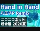 【字幕付き】Hand in Hand 八王子P Remix / ライブ映像(超ボカニコ@ニコニコネット超会議2020夏)