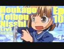 ▶Live Reaction◀ Houkago Teibou Nisshi / Diary of Our Days at the Breakwater Ep10