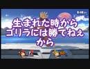 【二人実況】ゴリラの友達とスマブラ対決が白熱すぎた!