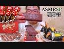 【ASMR】【咀嚼音】パキバキ!板チョコアイス