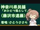 【さとうささら】おひとつ落として【神奈川県民謡 藤沢市遠藤】