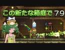 【ゆっくり実況プレイ】この新たな箱庭で part79【Terraria1.4】