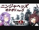 ニンジャヘッズゆかきり#5【Shadow Tactics】