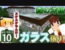【Minecraft】ゆくラボ3~魔法世界でリケジョ無双~ Part.10【ゆっくり実況】