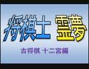 【古将棋】将棋士霊夢 -古将棋十二宮編-【予告編】