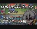 【LOR】ゆづるのふわっとLOR #01 -スカウトサクリファイス編-【VOICEROID実況】