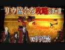 "【Library of Ruina】""リウ協会南部2課 部長""戦 を攻略シヨーヨ【攻略】"