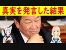 【韓国の反応】茂木外相が、本当の事を言った結果・・・。【世界の〇〇にゅーす】