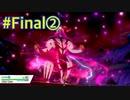 『ポケットモンスターシールド 鎧の孤島』英語版でプレイ Part Final 後半