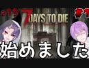 #1【7days to die 】ゾンビの世界に異世界転生!?【字幕入り】【7デイズトゥダイ】【a19】