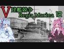 [VOICEROID実況]V建艦競争 Regia Marina 12[Rule the Waves II]