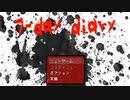 【7-day diary】やはり夜の廃校はテンション上がる【フリーホラーゲーム実況】part01