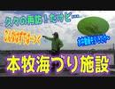 釣り動画ロマンを求めて 358釣目 (本牧海づり施設)