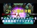 【名作】テイルズデスティニーを最高難易度CHAOSで完全クリアする!!【実況】#28