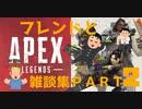 【Apex Legends】フレンドと雑談集PART2