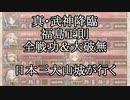 【城プロRE】真・武神降臨!福島正則 全戦功&大破無し 日本三大山城が行く
