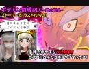 【ポケモン剣盾】ストーリー⑤ ラストバトル!!