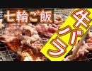 【七輪ご飯】牛バラのオリーブ油漬け・ごま油漬け