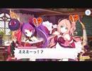 【プリンセスコネクト!Re:Dive】メインストーリー 第2部 第4章 第5話
