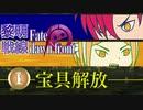【同人TRPG】黎明戦線 Fate/dawn front_1話【CeVIO実卓リプレイ】