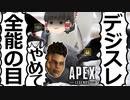 【Apex Legends/ゆっくり実況】part70/バンガロールを徹底的に泣かせる【エーペックスレジェンズ】