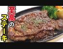料理研究家が本気で作る【至高のステーキ&ソース】