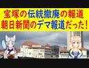 ちゃんと説明したのに…。宝塚の伝統を撤廃するという報道が、実は朝日新聞のデマだった事が判明!【世界の〇〇にゅーす】