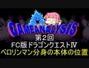 ゲーム解析倶楽部 第02回 ドラゴンクエストⅣ ベロリンマンの分身