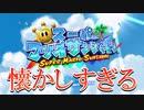 懐かしさに浸るマリオサンシャイン【スーパーマリオ3Dコレクション】