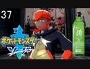 【ポケモン剣盾】ポケットモンスターソード実況プレイpart37【完全初見】